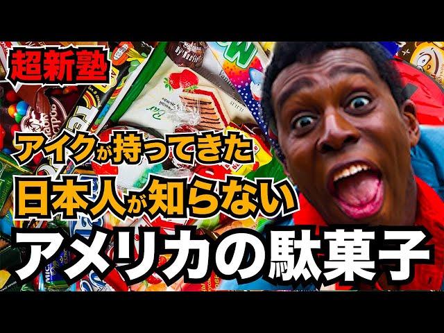 アメリカの駄菓子を食べたら、とんでもない甘さに日本人が驚愕!!文化の違いをご堪能あれww
