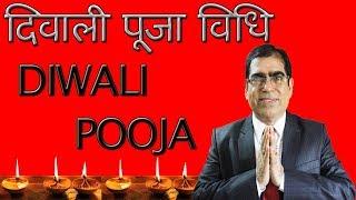 Diwali Pooja Vidhi