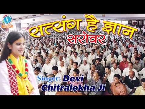 Satsang Hai Gyan Sarovar || Latest Krishna Bhajan 2016 || Devi Chitralekhaji