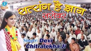Download Satsang Hai Gyan Sarovar || Latest Krishna Bhajan 2016 || Devi Chitralekhaji MP3 song and Music Video