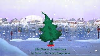 Ελευθερία_Αρβανιτάκη_-_Το_Δέντρο_των_Χριστουγέννων_-_Official_Animation_Video