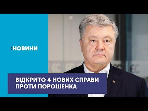 UA:Перший: Проти Порошенка відкрили ще 4 кримінальні справи за заявами Коломойського