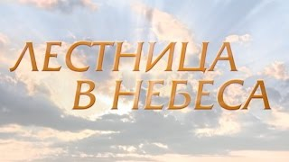 Лестница в небеса (1 серия)(Вот уже 10 лет, как Артем приходит на берег моря и вспоминает историю своей первой любви. Аня - так зовут девоч..., 2016-02-04T09:32:24.000Z)
