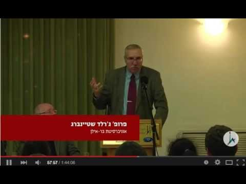 Prof. Gerald Steinberg, speaking at Hebrew University, Antisemitism Conference, March 2015 English