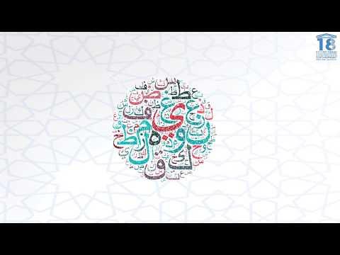 ESCWA Marks World Arabic Language Day