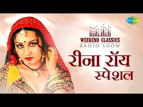 Weekend Classics Radio Show | Reena Roy Special | रीना रॉय स्पेशल | RJ Ruchi