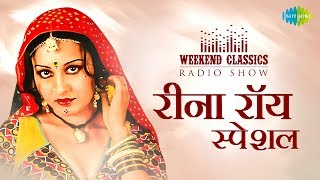weekend classics radio show reena roy special रीना रॉय स्पेशल rj ruchi