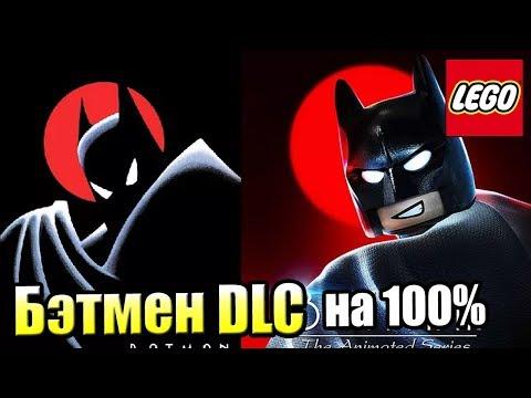 LEGO DC СуперЗлодеи {Super-Villains} прохождение часть 71 — DLC Бэтмен Мультсериал