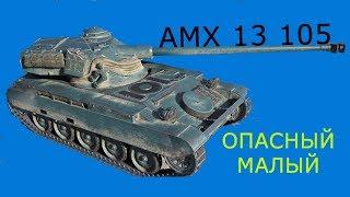 """AMX 13 105   """"Опасный Малый """""""