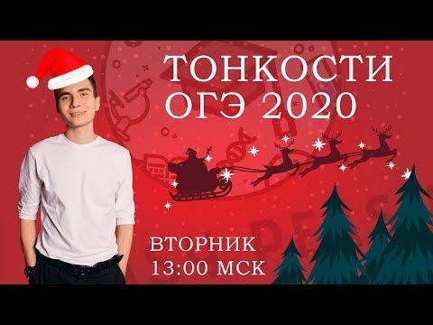 Тонкости ОГЭ 2020   Зимняя школа Тимура Матеша   Easy Peasy