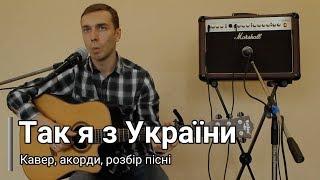 (Кавер) Мери - Я з Украины (песня под гитару) аккорды, разбор, урок