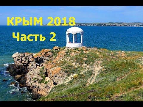 Отдых Крым 2018. Пансионат Азовский. Часть 2