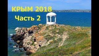 видео Песочное, Крым: отдых в поселке на Азовском море, аквапарк «Остров Сокровищ» и цены 2018 на пансионаты