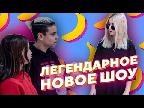 НОВОЕ ЛЕГЕНДАРНОЕ ШОУ АКИМА МАКСИМОВА  / Nika Leytink / СЛИПИ ПРИНЦЕСС