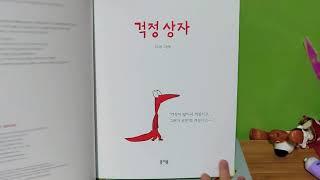 한글책 한글 그림책 읽어주는서희