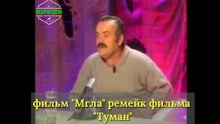 """Испанец посмотрел фильм """"Мгла"""""""
