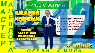 Смешно ДО СЛЕЗ 12 Андрей Норкин Подборка Свежих Анекдотов