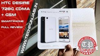 HTC Desire 728G CDMA+GSM Full Review