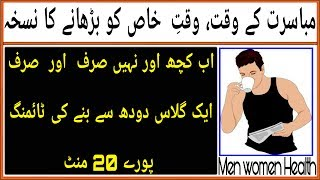 Sirf Or Sirf Doodh Sy Barhain Mardana Timing | Mardana Taqat Ke Nuskhe In Urdu