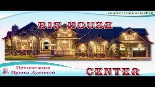 BIG HOUSE CENTER  Твой Большой Дом  Понятный Маркетинг