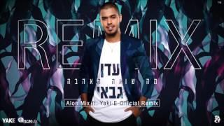 עדן גבאי - מה שווה האהבה (Eden Gabay (Alon Mix & Yaki-E Remix