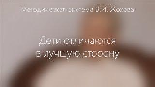 Директора школ о системе Жохова: Дети отличаются в лучшую сторону.