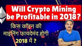 किस कॉइन की माइनिंग फायदेमंद होगी 2018 में ? will Crypto Mining be profitable in 2018 ??