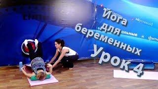 ЙОГА для БЕРЕМЕННЫХ урок 4 на timestudy.ru