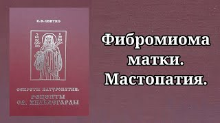 Полезные советы для женщин Фибромиома матки Мастопатия Рецепты Святой Хильдегарды