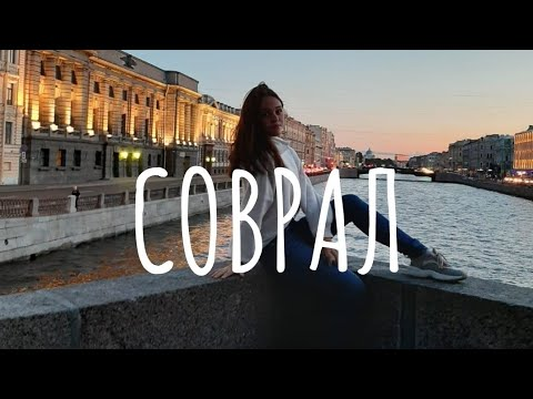 Егор Натс- соврал (cover By Ksenia Noskova)