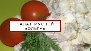 """""""Ольга"""" салат мясной простой и вкусный рецепт"""