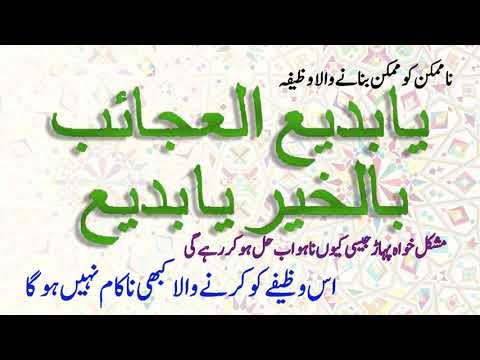 Ya Badio Ajaib bil Khair Ya Badio -Wazifa for any problems