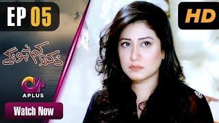 Pakistani Drama | Dukh Kam Na Honge - Episode 5 | Aplus Dramas | Saba Faisal, Nadia Afghan, Babar