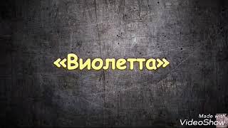 Актёры сериала Виолетта 2012-2017