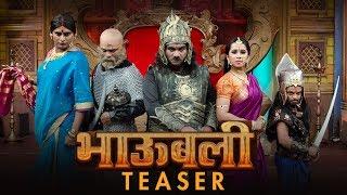 (Video) 'Bhaubali' Teaser | Chala Hawa Yeu Dya | Bhau Kadam, Kushal Badrike, Shreya Bugade