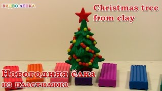 Лепим новогоднюю елку из пластилина | Видео Лепка