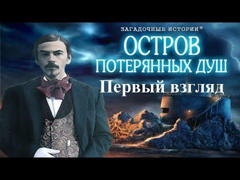 Остров потерянных душ - трейлер  на русском языке
