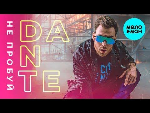 Dante - Не пробуй Single