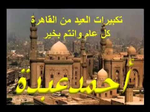 تحميل تكبيرات العيد من اذاعة القران الكريم mp3