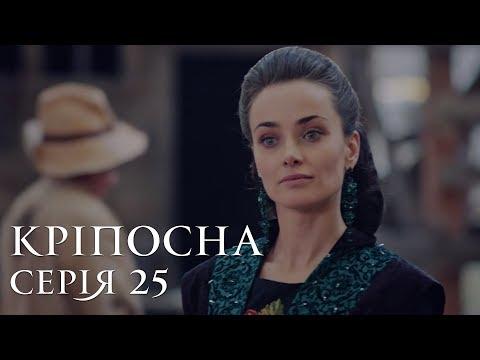 КРЕПОСТНАЯ | СЕРИЯ 25 | Сериал | Мелодрама
