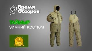Зимний костюм Таймыр, компании Тайга. Обзор.