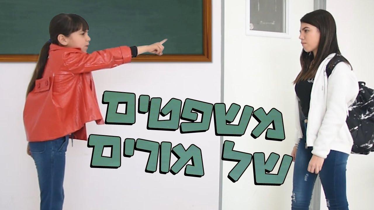 משפטים של מורים