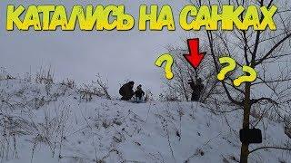Катались на санках //  Обед // КТО ЭТО