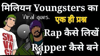 Rap kaise likhe|how to write rap|How to become rapper|rapper kaise bane|रैप कैसे लिखें