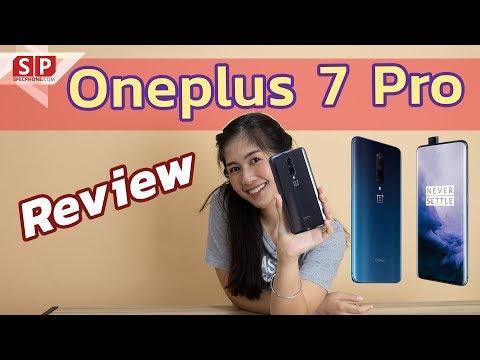 รีวิว Oneplus 7 Pro เร็วแรง ตายทั้งอำเภอเผื่อเธอเลย!! || ราคา 26,990.- - วันที่ 13 Jun 2019
