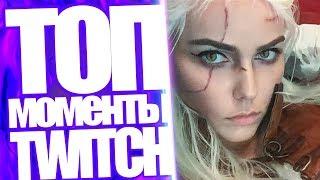 Топ Моменты с Twitch | Alina Rin Life Is Strange | Evelone192 VAC Машина | Смородинова и Самоубийца