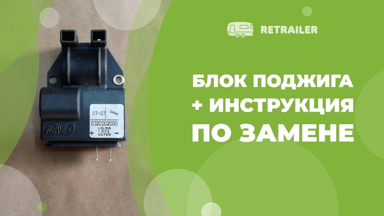 Блок поджига для отопителей Truma + инструкция по замене