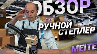 Упаковочный степлер Meite HB3518 / ВИДЕО ОБЗОР