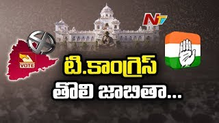 Telangana Polls : Congress Released first List Of 65 Candidates for Assembly Election   NTV