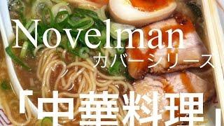 Novelman(ノーベルマン)オフィシャルサイト http://novelman.jp □初の...